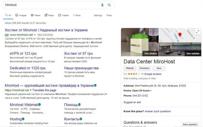 Внесення інформації про компанію в каталог Google My Business дозволяє покращити ранжирування сайту в пошуковій видачі