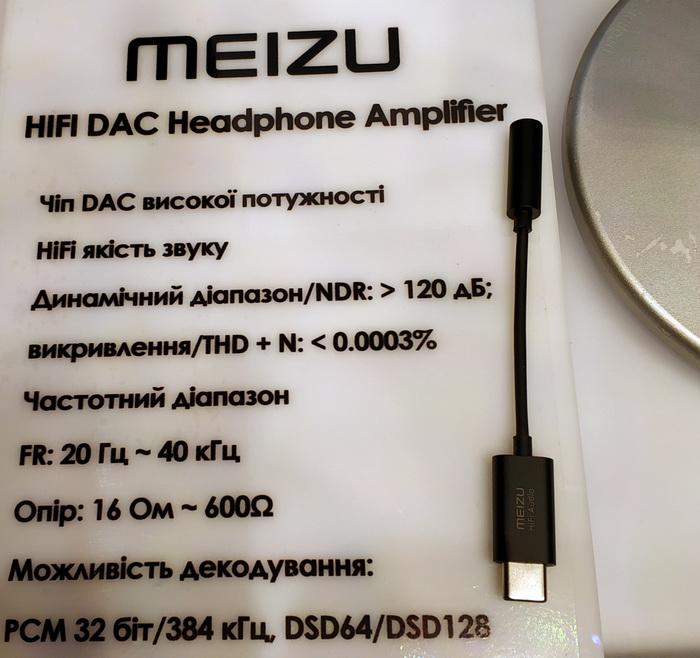 Цифро-аналоговий підсилювач для навушників. Взагалі, ща словами Анатолія Гончарука, аксесуари Meizu користуються великим попитом і за обсягом збуту не поступаються смартфонам