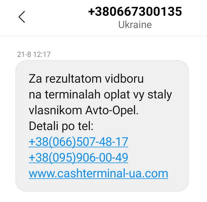 Типова SMS про нібито небувалий виграш. Розрахунок на те, що людина, яка його отримала, щонаймене зателефонує за одним з вказаних телефонів