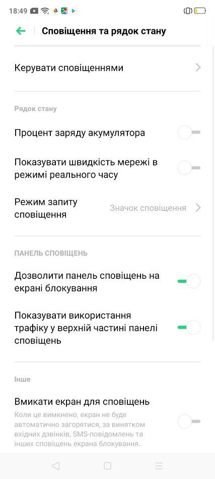 Слід зазначити, що те чи інше налаштування можу бути розташоване в інших пунктах меню, в залежності від версії Android та фірмової оболонки виробника смартфонів. Наприклад, функція відключення сповіщень може знаходитися в пункті меню «Сповіщення та рядок стану»