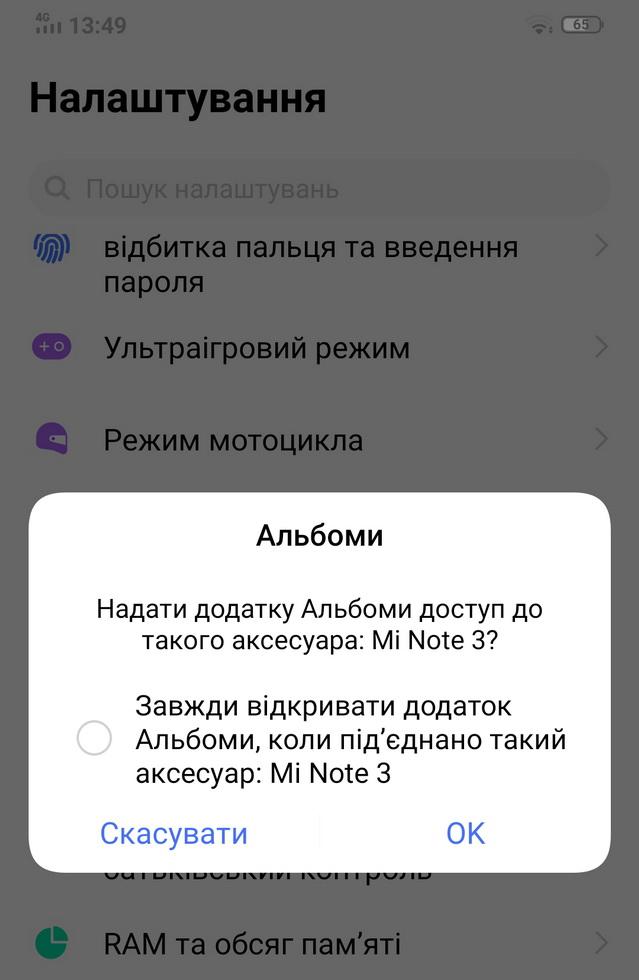 При використанні іншого смартфону в якості флешки треба надати на ньому відповідний дозвіл